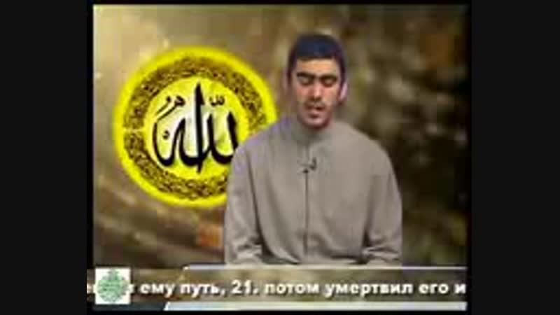 Koran 80_Сура (Абаса) Нахмурился.Сиратулло Раупов_144p.3gp