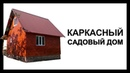 Review 3 Дом 5×6 под ключ. Посмотри как построен каркасный садовый дом в Екатеринбурге
