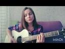 Би-2 и Чичерина - Мой рок-н-ролл (cover by Анастасия Лыкова)