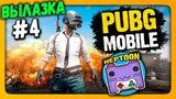 PUBG Mobile (playerunknown's battlegrounds) Вылазка #4 ✅ PUBG на Android