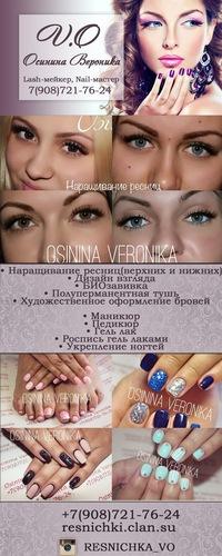 Вероничка Осинина