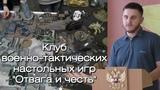 Клуб военно-тактических настольных игр
