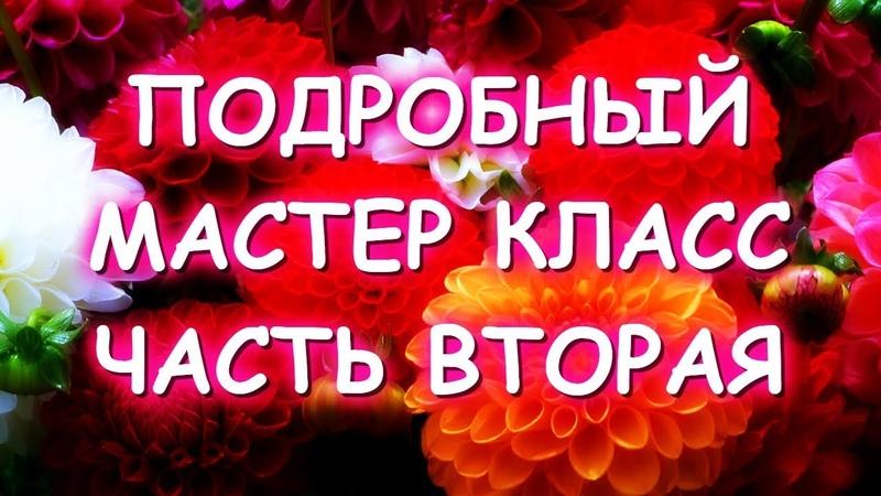 ПОДРОБНЫЙ МК ШИКАРНЫЙ КОВЕР ИЗ ТЮЛЯ ЧАСТЬ 2/ОГРОМНЫЙ ГЕОРГИН