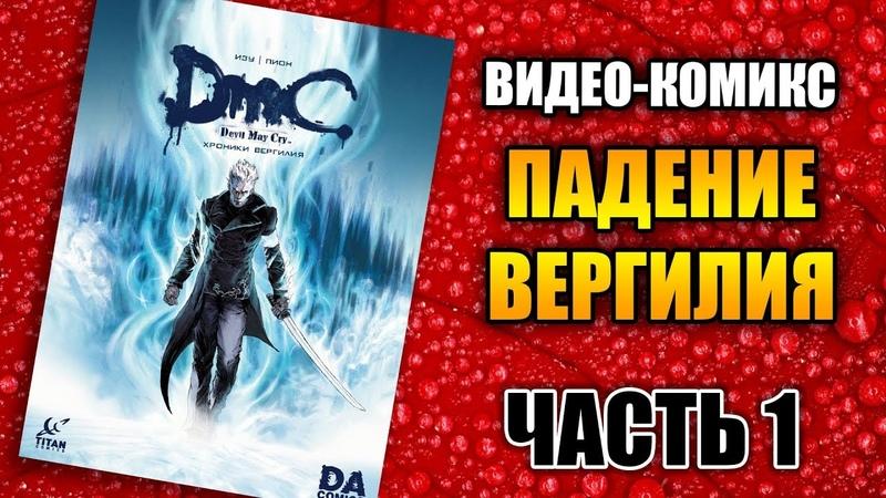 DmC: Devil May Cry - Хроники Вергилия [Часть1] | Видео-комикс на русском языке