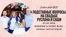 Прикол на свадьбе Ведущая Ирина Чепчугова