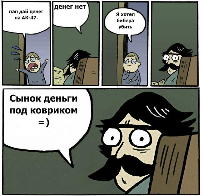 Папа и Сын-Комиксы 9eMl13clpSc