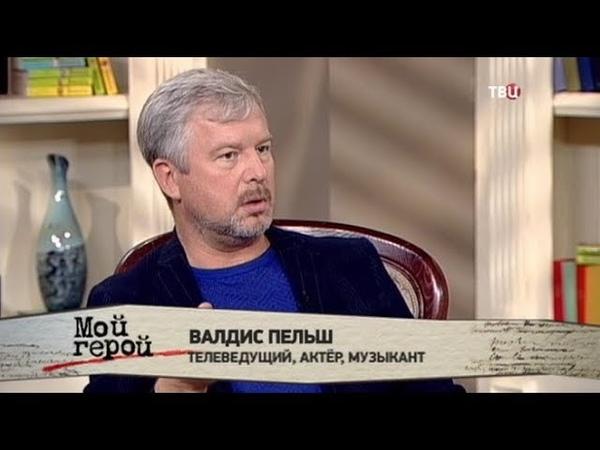 Мой герой с Татьяной Устиновой. Валдис Пельш (19.11.2018 г.)
