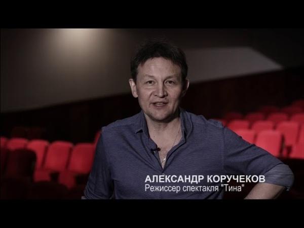 Александр Коручеков о спектакле Тина
