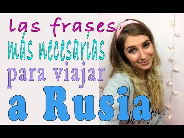 Las frases mas necesarias para viajar a Rusia