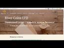 River coins com заработок на финансовой матрице в интернете как можно заработать на привлечении уча