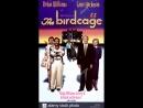 12 Клетка для пташек (убойная комедия с Робином Уильямсом и Нейтаном Лейном в гл. ролях) /США, 1996/
