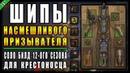 Diablo 3 RoS ► Соло Билд для Крестоносца Шипы Призывателя ► Обновление 2 6 1 12 ый Сезон