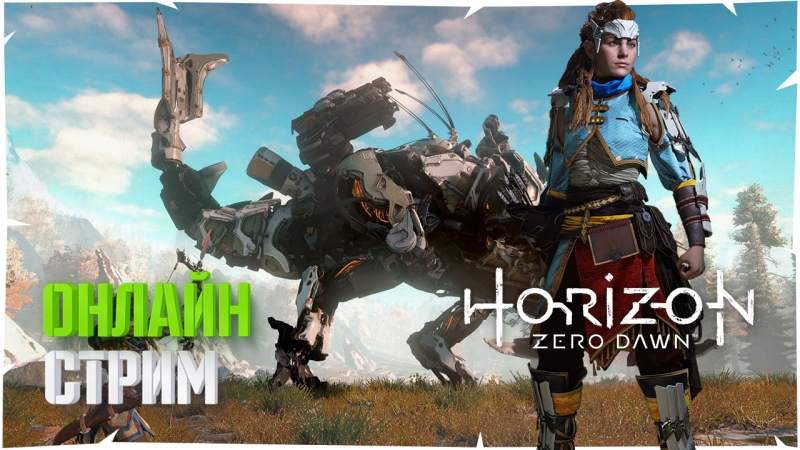 Horizon Zero Dawn 🏹 [Прохождение] ► ПРОДОЛЖАЕМ ПРОХОЖДЕНИЕ! 21! [PS4]
