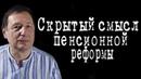Скрытый смысл пенсионной реформы БорисКагарлицкий