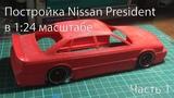 Постройка Nissan President в 124 масштабе . Часть 1 Обвес