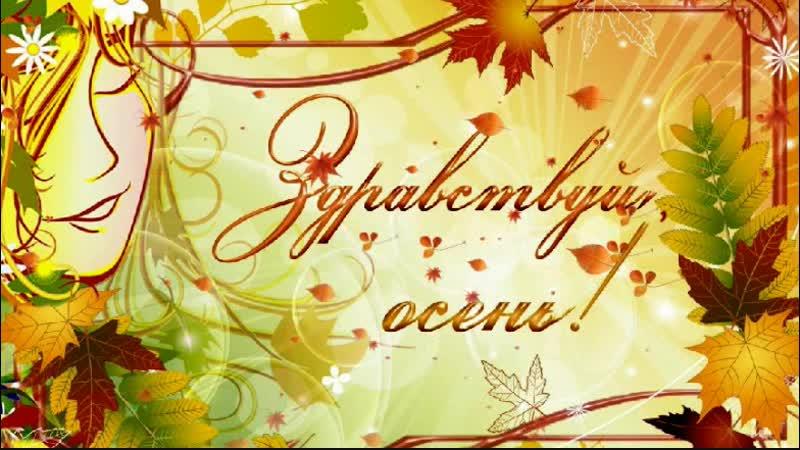 Здравствуй Осень золотая Гр №9