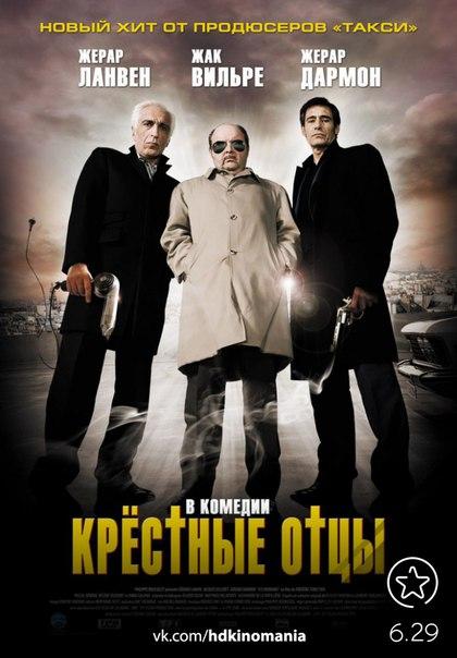 Крёстные отцы (2005)