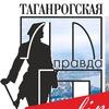 Таганрогская Правда