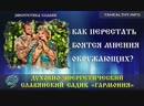 Как перестать боятся мнения окружающих Энергетика славян Ведагоръ