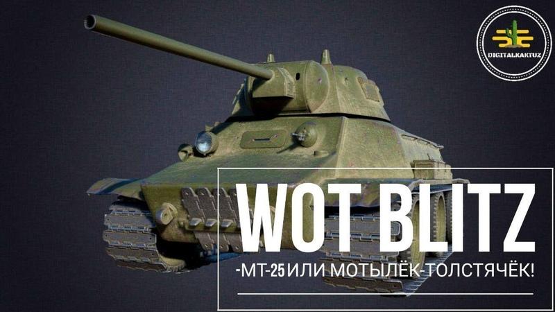 Wot Blitz — МТ-25 или Мотылёк-толстячёк!