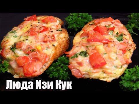 Минутная ВКУСНОТА на завтрак ПИЦЦА БУТЕРБРОД Вкусный горячий бутерброд за 10 минут