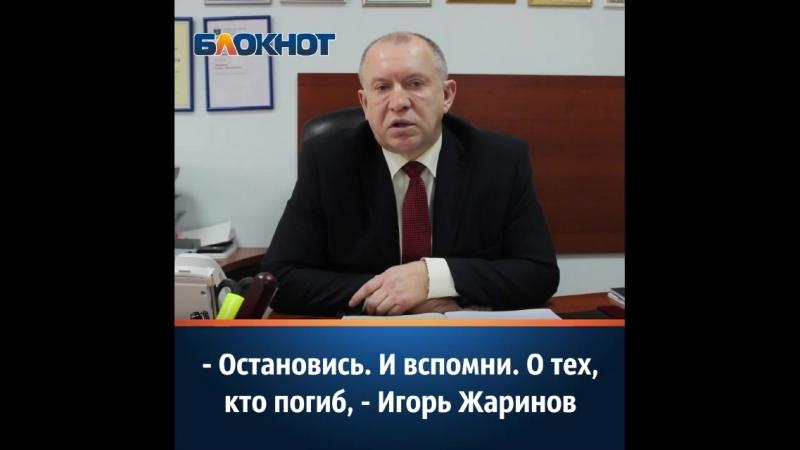 - Остановись. И вспомни. О тех, кто погиб, - Игорь Жаринов, Президент торгово-промышленной палаты Новороссийска