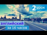 Полиглот - Английский язык за 16 часов. Урок 2 с Д. Петровым