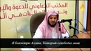 Предсмертная записка Имама аль Газали Хамис аз Захрани