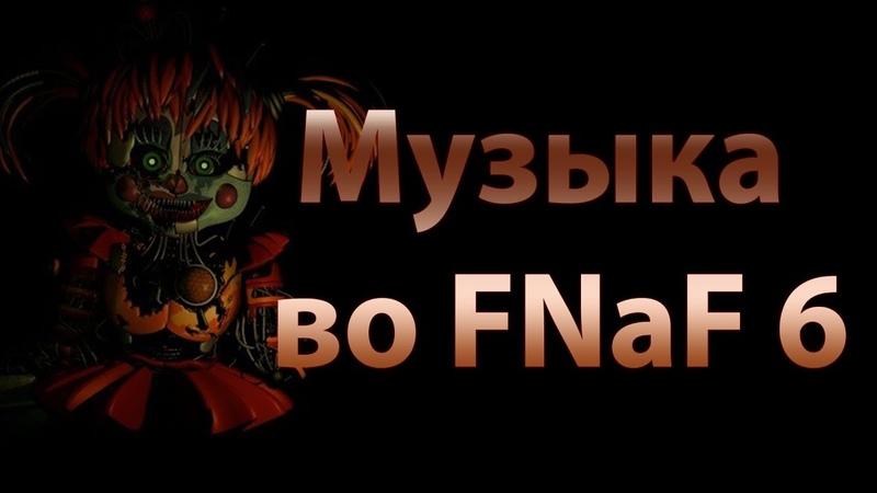 СЕКРЕТНАЯ Музыка во FNaF 6. Голос Фредбера. Дата нового стрима.