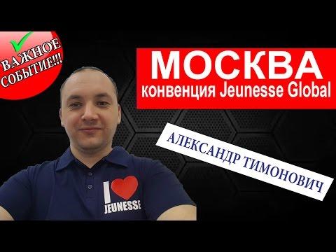 Москва - конвенция Jeunesse Global. Ты должен быть с НАМИ!