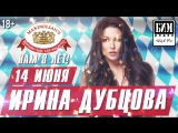 Ирина Дубцова 14 июня в «Максимилианс» Казань