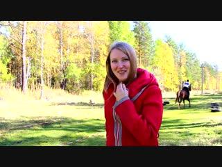 Отзыв Марии о тренировке по джигитовке в Иркутской Школе Джигитовки/ о том как джигитовать