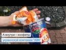 Германия Матрешки с рекламой ЧМ 2018 и украинскими конфетами
