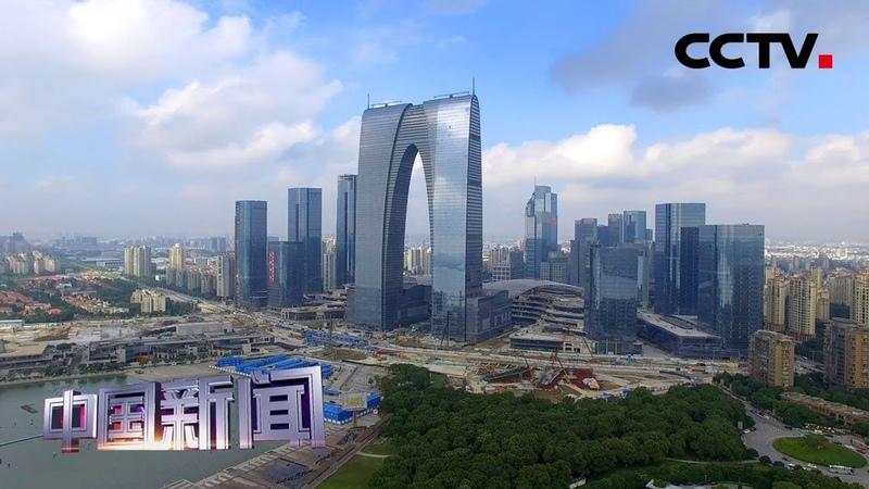 [中国新闻] 壮阔东方潮 奋进新时代 苏州工业园区:中国对外开放的重要窗