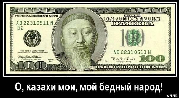 демотиваторы казахского на русский жопы рот начальницы
