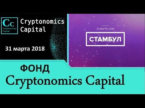 Cryptonomics Криптофорум в Стамбуле 31 марта 2018