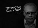 Территория заблуждений с И. Прокопенко №21 (02.04.2013)
