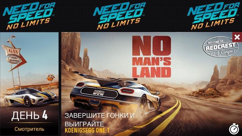NFS No Limits No Man's Land KOENIGSEGG One 1 День 4