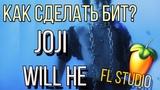 Полный Разбор Бита JOJI - WILL HE // Битмейнкинг FL Studio // Живое пианино