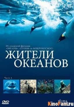 Сериал королевство океанов kingdom of the