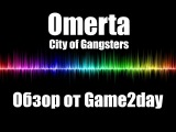 Обзор - Omerta City of Gangsters