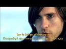 30 Seconds To Mars - A Beautiful Lie - Красивая ложь HD. ПЕРЕВОД