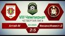 VIII Чемпионат ЮСМФЛ Четвертая лига Алтай М ФинансИнвест 2 2 5 02 02 2019 г Обзор
