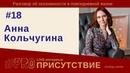 Медитация и чувство счастья Анна Кольчугина