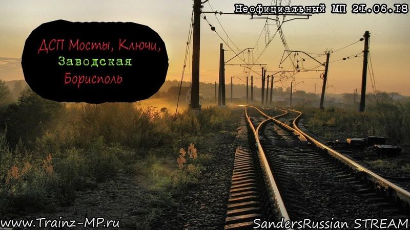 Trainz-MP | Неоф. МП 21.06.18 | ДСП Мосты, Ключи, Борисполь | SANDERSRUSSIAN STREAM