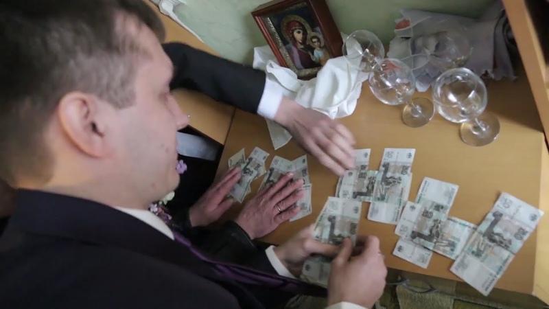 Выкуп невесты на свадьбе. Пример выкупа невесты. Свадьба Игоря и Жанны