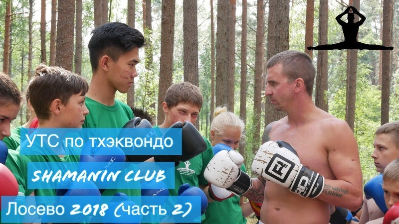 УТС по тхэквондо SHAMANIN club Лосево (часть 2)