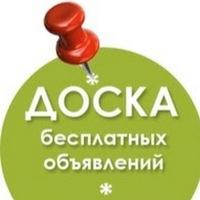 f406301e58cb Доска Объявлений