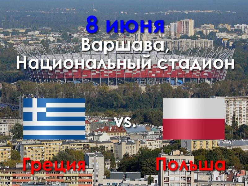 Греция, Польша, Варшава, Национальный стадион