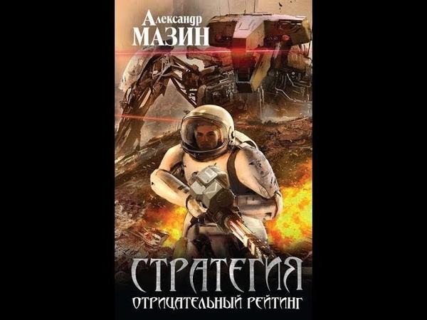 Отрицательный рейтинг Автор Александр Мазин Подборка Литресс